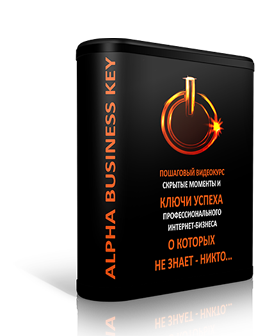 Видеокурс ALPHA BUSINESS KEY
