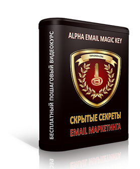 Видеокурс ALPHA EMAIL MAGIC