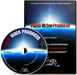 Видеокурс FLASH VIDEO PRODUCER