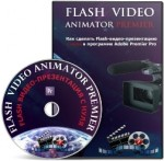 Видеокурс «Flash Video Animator PREMIER»